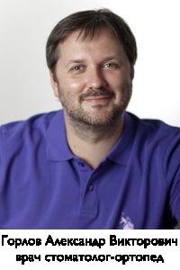 Горлов Александр Викторович - стоматолог-ортопед