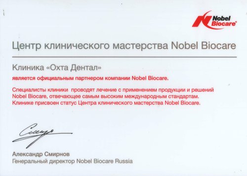 Охта Дентал партнер Nobel Biocare - w500